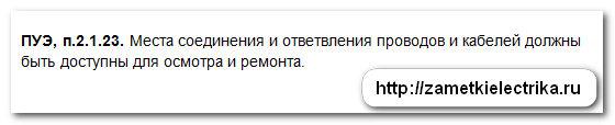 ustanovka_vyklyuchatelya_bez_podrozetnika_установка_выключателя_без_подрозетника_20