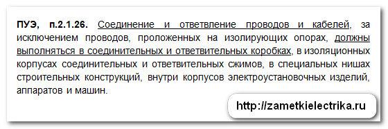 ustanovka_vyklyuchatelya_bez_podrozetnika_установка_выключателя_без_подрозетника_21