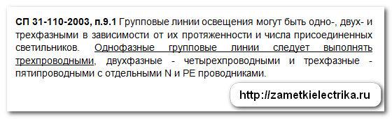 ustanovka_vyklyuchatelya_bez_podrozetnika_установка_выключателя_без_подрозетника_23