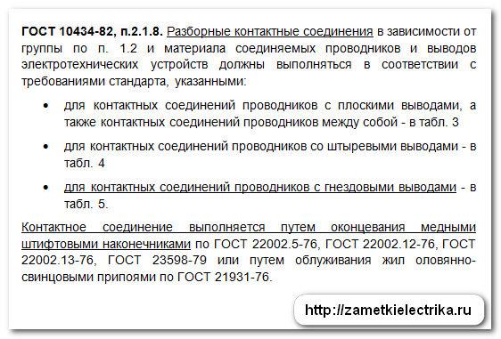 ustanovka_vyklyuchatelya_bez_podrozetnika_установка_выключателя_без_подрозетника_24