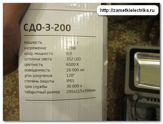 svetodiodnyj_prozhektor_SDO-3-200_ot_ASD_светодиодный_прожектор_СДО-3-200_от_ASD_12
