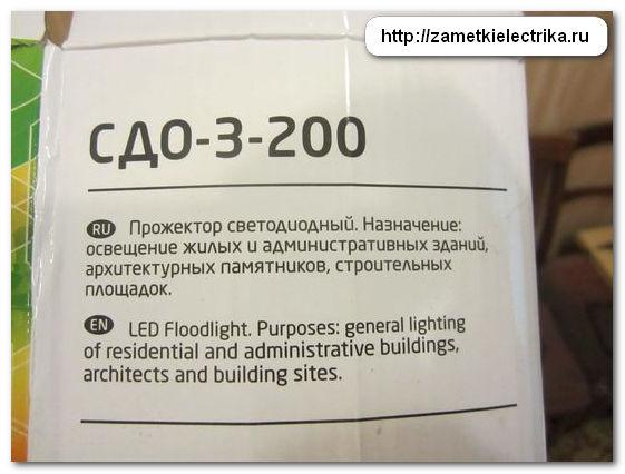svetodiodnyj_prozhektor_SDO-3-200_ot_ASD_светодиодный_прожектор_СДО-3-200_от_ASD_5
