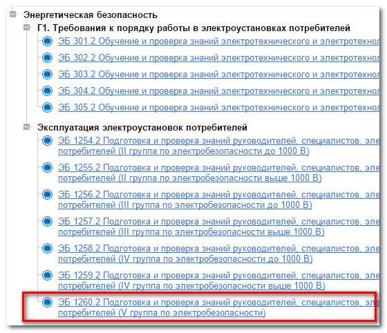 Олимпокс онлайн тестирование по электробезопасности - aa4d