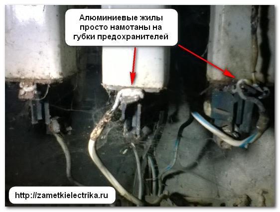 Соединение провода заземления в щитке