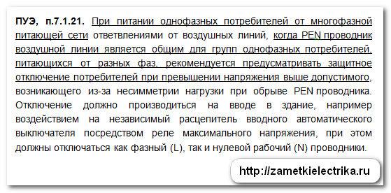 otgoranie_nulya_v_trexfaznoj_seti_отгорание_нуля_в_трехфазной_сети_21