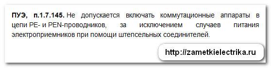 otgoranie_nulya_v_trexfaznoj_seti_отгорание_нуля_в_трехфазной_сети_22