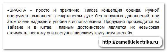shhipcy_dlya_snyatiya_izolyacii_sparta_щипцы_для_снятия_изоляции_спарта_24