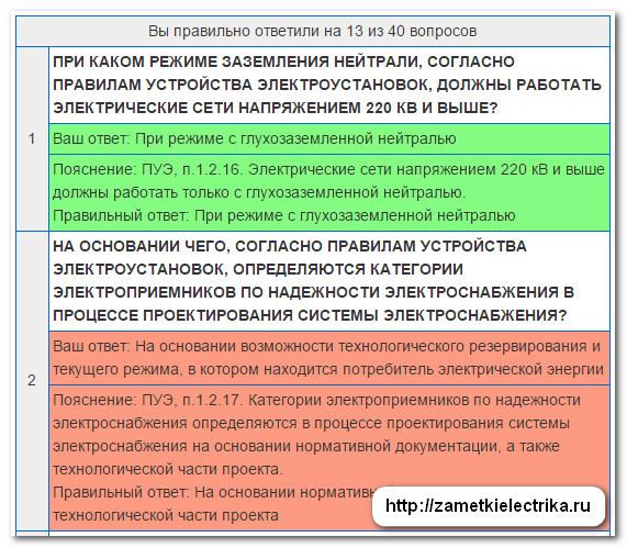 Онлайн тесты по электробезопасности по билетам ростехнадзора перечень профессий с присвоением 1 группы по электробезопасности