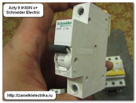 Автоматы какого производителя выбрать?! ВА47 29 от IEK против iK60N от Schneider Electric
