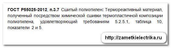 normy_ispytaniy_kabelej_iz_sshitogo_polietilena_нормы_испытаний_кабелей_из_сшитого_полиэтилена_4