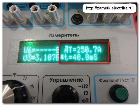 progruzka_avtomaticheskogo_vyklyuchatelya_A3712_прогрузка_автоматического_выключателя_А3712_19