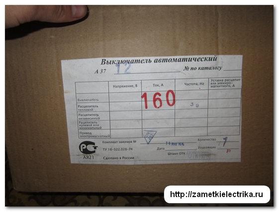 progruzka_avtomaticheskogo_vyklyuchatelya_A3712_прогрузка_автоматического_выключателя_А3712_3