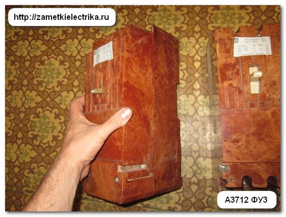 progruzka_avtomaticheskogo_vyklyuchatelya_A3712_прогрузка_автоматического_выключателя_А3712_4