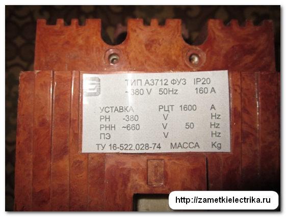progruzka_avtomaticheskogo_vyklyuchatelya_A3712_прогрузка_автоматического_выключателя_А3712_5