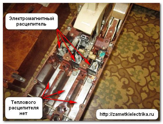 progruzka_avtomaticheskogo_vyklyuchatelya_A3712_прогрузка_автоматического_выключателя_А3712_7