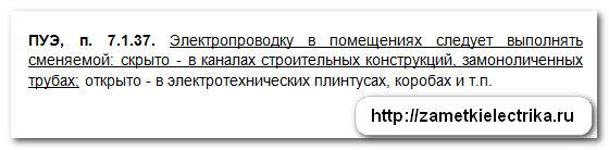 smenyaemost_elektroprovodki_v_gofre_сменяемость_электропроводки_в_гофре_11