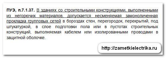 smenyaemost_elektroprovodki_v_gofre_сменяемость_электропроводки_в_гофре_12