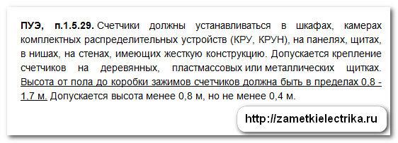 ustanovka_raspredelitelnogo_shhita_v_kvartire_установка_распределительного_щита_в_квартире_25