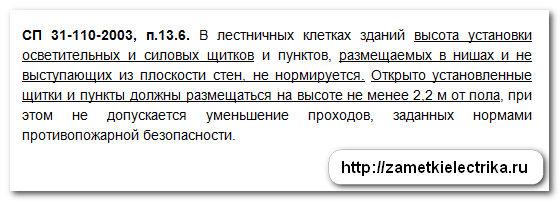 ustanovka_raspredelitelnogo_shhita_v_kvartire_установка_распределительного_щита_в_квартире_26
