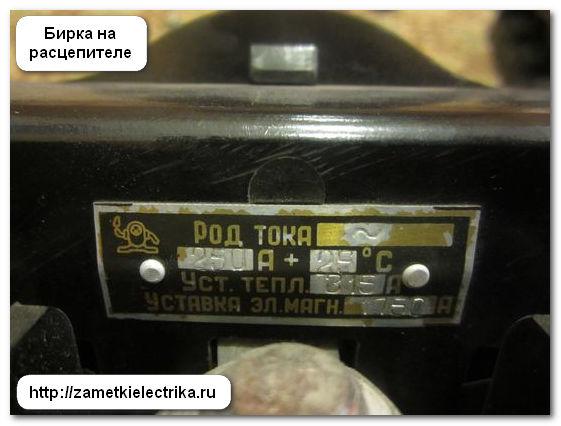 neispravnost_avtomaticheskogo_vyklyuchatelya_A3144_неисправность_автоматического_выключателя_А3144_6