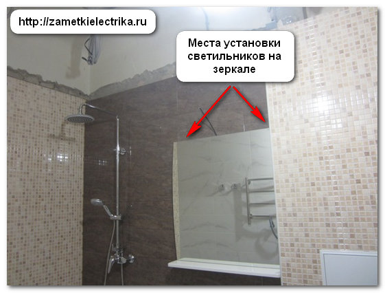 montazh_elektroprovodki_v_vannoj_komnate_монтаж_электропроводки_в_ванной_комнате_16