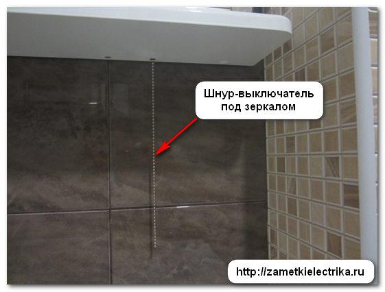 montazh_elektroprovodki_v_vannoj_komnate_монтаж_электропроводки_в_ванной_комнате_17
