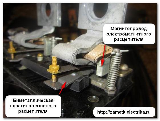neispravnost_avtomaticheskogo_vyklyuchatelya_A3144_неисправность_автоматического_выключателя_А3144_16