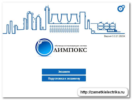 test_po_elektrobezopasnosti_4_gruppa_тест_по_электробезопасности_4_группа_2