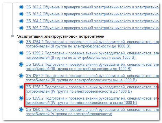 test_po_elektrobezopasnosti_4_gruppa_тест_по_электробезопасности_4_группа_3