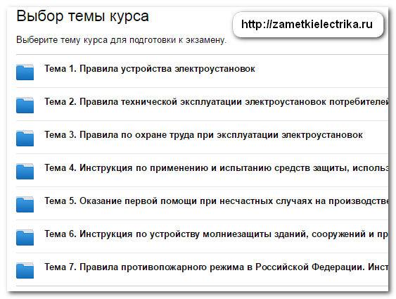 test_po_elektrobezopasnosti_4_gruppa_тест_по_электробезопасности_4_группа_4