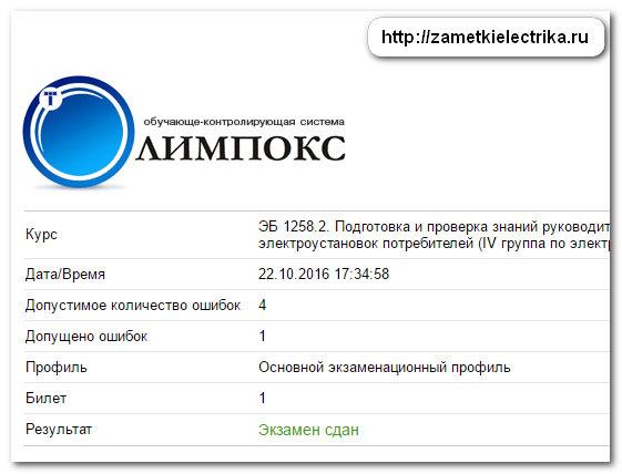удостоверение по электробезопасности бланк для печати