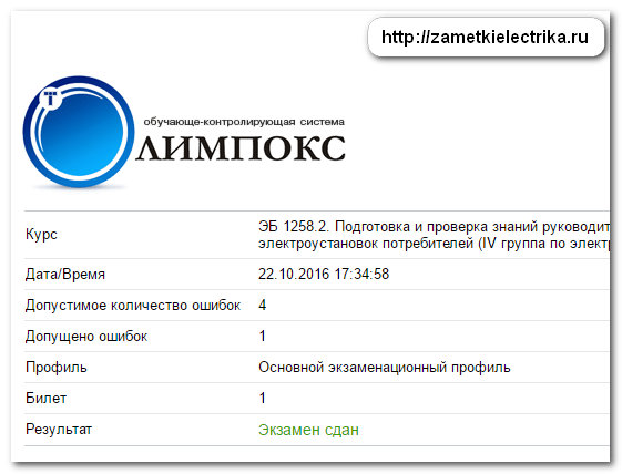 test_po_elektrobezopasnosti_4_gruppa_тест_по_электробезопасности_4_группа_5