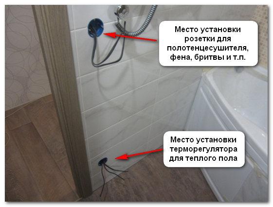 montazh_elektroprovodki_v_vannoj_komnate_монтаж_электропроводки_в_ванной_комнате_26