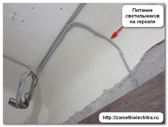 montazh_elektroprovodki_v_vannoj_komnate_монтаж_электропроводки_в_ванной_комнате_33