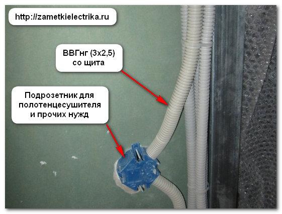 montazh_elektroprovodki_v_vannoj_komnate_монтаж_электропроводки_в_ванной_комнате_41