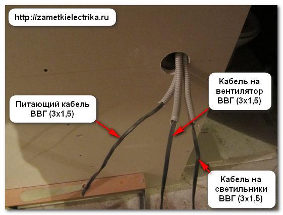 montazh_elektroprovodki_v_vannoj_komnate_монтаж_электропроводки_в_ванной_комнате_50