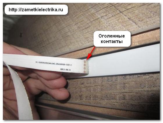 podklyuchenie_svetodiodnoj_rgb_lenty_подключение_светодиодной_rgb_ленты_17