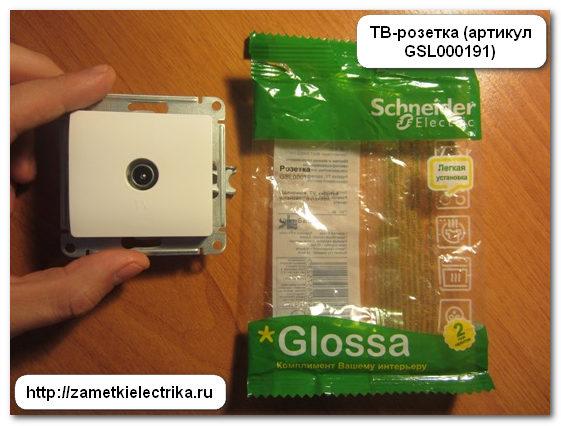 kak_podklyuchit_tv_rozetku_4