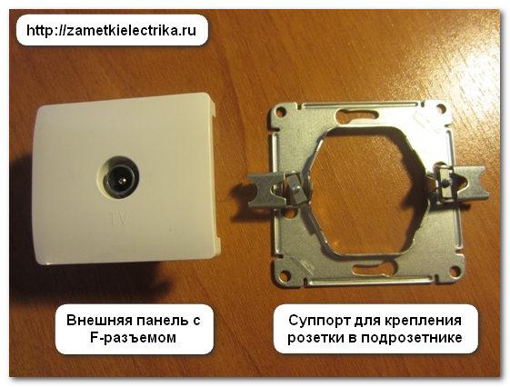 kak_podklyuchit_tv_rozetku_5