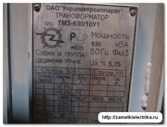 pereklyuchatel_obmotok_pbv_переключатель_обмоток_пбв_1