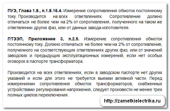 pereklyuchatel_obmotok_pbv_переключатель_обмоток_пбв_3