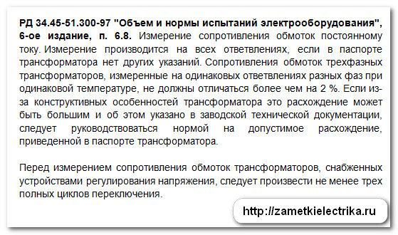 pereklyuchatel_obmotok_pbv_переключатель_обмоток_пбв_4