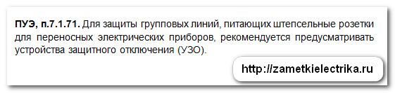 kak_ustanovit_uzo_do_avtomata_ili_posle_2