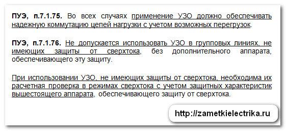 kak_ustanovit_uzo_do_avtomata_ili_posle_3