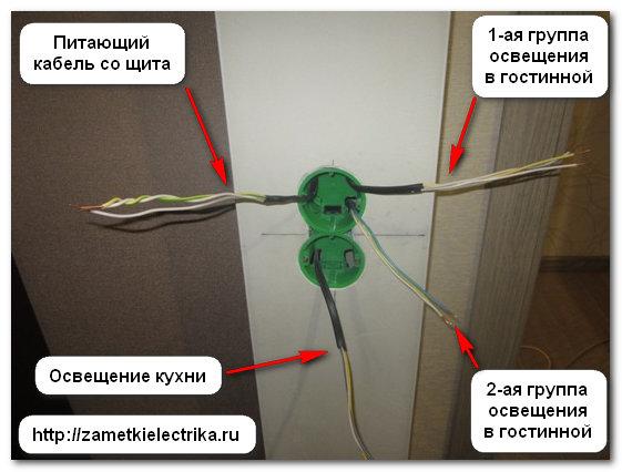 podklyuchenie_vyklyuchatelej_bez_raspredelitelnyx_korobok_8