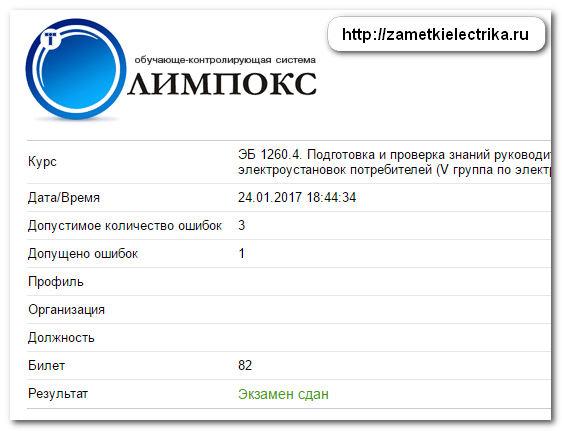 Онлайн тесты по электробезопасности по билетам ростехнадзора сроки инструктажа электробезопасности