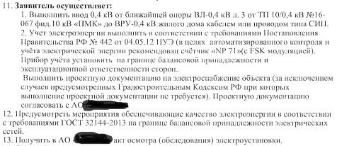 отвечали Закон российской федерации о замене счетчиков электроэнергии Это означало