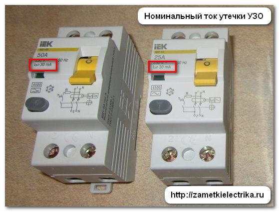 sxemy_podklyucheniya_uzo_11