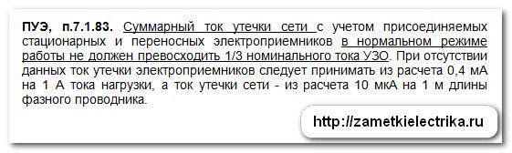 sxemy_podklyucheniya_uzo_12