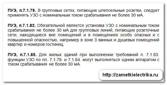 sxemy_podklyucheniya_uzo_13